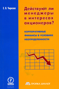 Elena Vladimirovna Chirkova «Do managers act in the interest of shareholders?» (Moscow:«Olymp-Business», 1999.