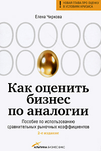 Elena Vladimirovna Chirkova «How to evaluate business by analogy. Applied comparative figures of assessment of business.«(1-ed, Moscow: «Alpina Business Books» 2008.