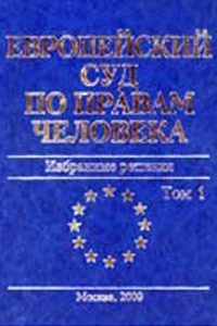 «European Court on Human Rights- Selected decision» (Sergey Vladimirovitch Vodolagin as a member of the Editorial Board) (Moscow, 2000)